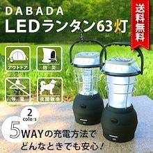 ☆カートクーポン利用で更にお得に!!停電対策・アウトドアにおすすめ☆LED ランタン 63灯