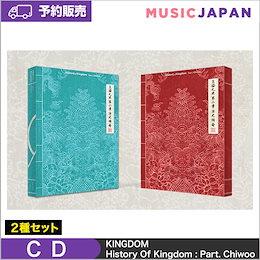 【日本国内発送】【2種セット】【初回ポスター】 KINGDOM [History Of Kingdom : Part. Chiwoo] CD 韓国音楽チャート反映 1次予約 送料無料