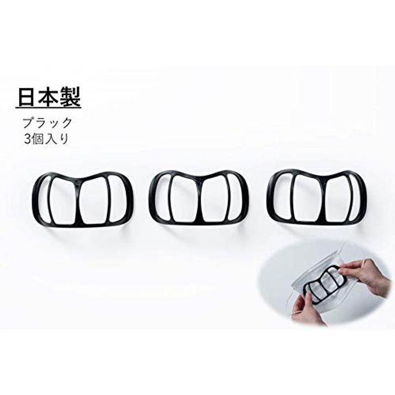 石川樹脂工業 マスクフレーム 3D立体快適マスクフレーム 黒 ブラック 10.6 x 5.9 x 5.4cm 3個入 息苦しさ解消 会話しや