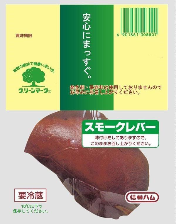 グリーンマーク スモークレバー ×10袋セット