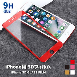 iPhone 11 11Pro 11ProMax  X Xs Xr 8 7P 6P 保護フィルム 画面 全面保護フィルム 表面硬度9H 衝撃吸収 傷防止 ガラスフィルム