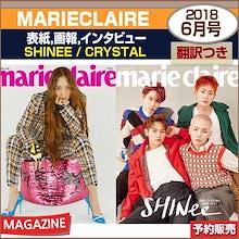 表紙2種選択/MARIECLAIRE 6月号(2018) 表紙画報インタビュー:SHINee/CRYSTAL / 2次予約 / 送料無料 / 和訳つき / 初回ポスター