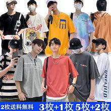 3枚送料無料 3+1枚 5+2枚  夏服 tシャツ 韓国/トップス/メンズファッション/Tシャツ/半袖シャツ/カジュアルシャツ/ロンt/メンズtシャツ
