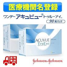 ワンデーアキュビュートゥルーアイ 90枚パック  2箱セット コンタクト メーカー直送 送料無料 【ご購入には※医療機関名登録が必須です】