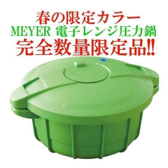 マイヤー [グリーン] [MPC-2.3GR] [電子レンジ圧力鍋]