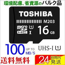 東芝 microSDカード マイクロSD microSDHC 16GB Toshiba  UHS-I 超高速100MB/s バルク品