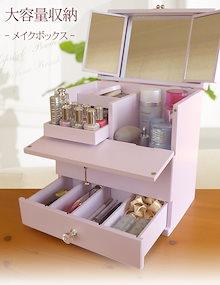 【送料無料】人気のメイクボックス コスメボックス 三面鏡付き メークボックス 化粧ボックス 姫系 卓上 ドレッサー