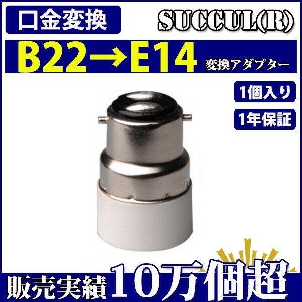 口金変換 アダプタ B22→E14 電球ソケット 1個入り【1年保証】