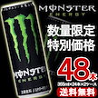 【送料無料】アサヒ モンスターエナジー355ml×24本×2ケース【数量限定】