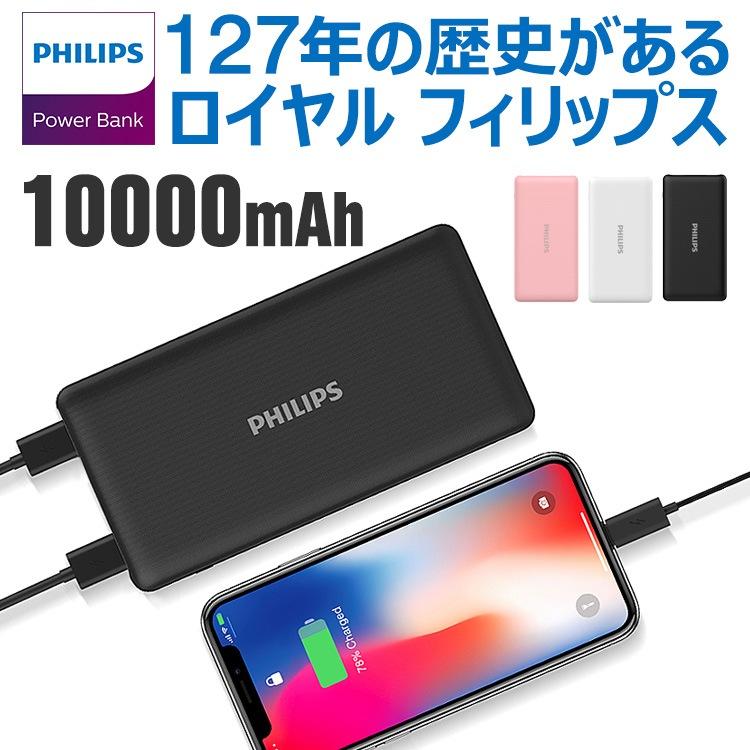 【PSEマーク付】 PHILIPS フィリップス モバイルバッテリー 10000mAh 大容量 軽量 2台同時充電 急速充電 2.1A スマートフォン 充電器 スマホ充電器 DLP6712N