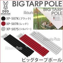 タープポール ドッペルギャンガーアウトドア ビッグタープポール XP5-507 全3色 ブラック レッ ド シルバー DOPPELGANGER OUTDOOR