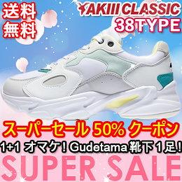 ★akiii classic★50%クーポン!Super Sale★ Qoo10最安値! 100個限定80%OFF!★50%カートクーポン★最安値!どこよりも安い限定セール!★SNSで話題