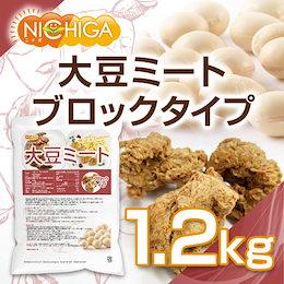 大豆ミート ブロックタイプ(国内製造品) 1.2kg 遺伝子組換え材料動物性原料一切不使用 高たんぱく [02] NICHIGA(ニチガ)