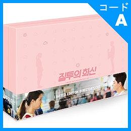 韓国ドラマ コン・ヒョジン、チョ・ジョンソク主演 「嫉妬の化身:監督版」 Blu-ray (15DISC+フォトブック120P+はがき4種/+英語字幕) BLUD027
