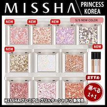 【MISSHA/ミシャ】NEW(新色追加1+1) モダンシャドウグリッタープリズム 2g/ホログラムパール/ハンドメイド/ラメ/メイクアップ/アイシャドウ/目/プライマー/パレット/韓国コスメ