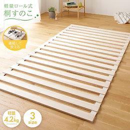 ロール式すのこベッド 通気性 防カビ 連結 木製 天然木 桐 軽量 コンパクト 収納 折りたたみタイプ