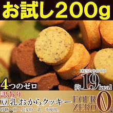 1枚約19kcal!4つのゼロ訳あり豆乳おからクッキー 200g 【送料無料】 砂糖、卵、小麦粉、乳、一切不使用‼ プレーン・紅茶・ココア・抹茶の飽きない4種の味入り‼