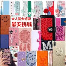 【大人気大好評!手帳型】iPhoneXS max iPhone8 Plus ケース iphone7ケース 手帳 iPhone6 ケース iphone7 Plus iPhone ケース  財布
