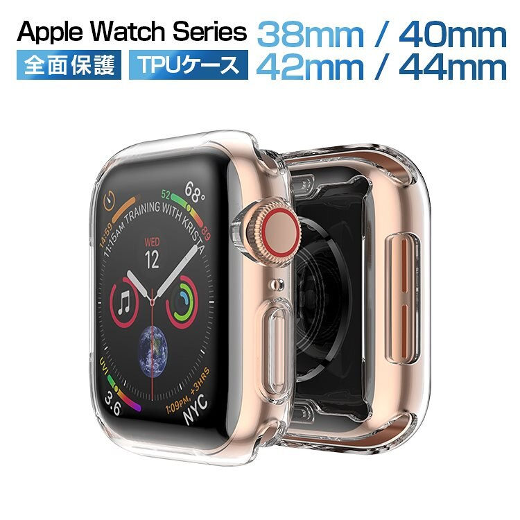 Apple Watch Series SE 6 5 4 3 2 ケース Apple watch カバー アップルウォッチ クリア TPU 保護ケース 全面保護 38mm 40mm 42mm 44mm