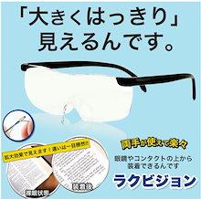 大きくはっきり!両手が使えて楽々!【ラクビジョン】メガネやコンタクトの上からOK。1.6倍率!精密機器のメインテナンススマホの操作にお役に立ちます!細かい作業や読書に