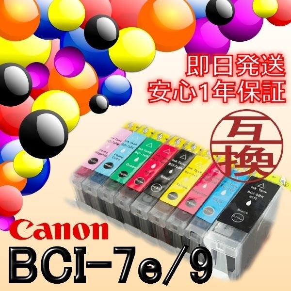 ★値下げしました!★即日発送/安心1年保証 Canon(キャノン) BCI-7eBK、C、M、Y、PC、PM、R、G BCI-9BK 互換インクカートリッジ 数量限定