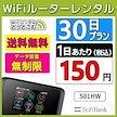 Softbank WiFiレンタル30日間 1ヶ月 データ通信量無制限 ポケットwifi wi-fi 往復送料無料 空港受取可能