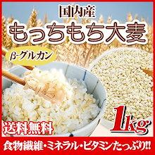 もっちもち大麦 1kg チャック付き 30年岡山県産 【お試しセール中!】もち麦と遜色のない美味しさでコスパ抜群♪