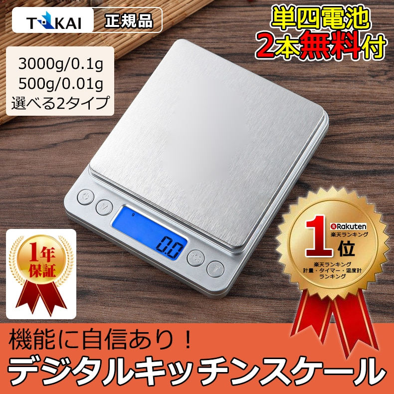 1年保証付! デジタルスケール 電子はかり 小型 精密 薄型 0.1g 0.01g 単位 3kg 計量トレー2枚付き デジタルキッチンスケール TOKAI正規品