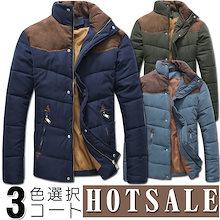 ファッション メンズ 中綿ジャケット 人気 長袖 大きいサイズ ダウン綿コート 高品質 暖かい アウター 仕事着 上質 着瘦 /3色