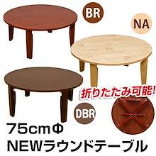 NEWラウンドテーブル/折りたたみローテーブル 〔丸型 直径75cm〕 ダークブラウン 木製 木目調 〔完成品〕
