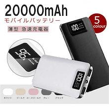 【翌日発送】【割引中】20000mAh 大容量 軽量薄型モバイルバッテリー Power Bank iPhone7 7plus iPhone/iPad/Android/対応 USB 充電器