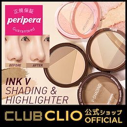 [CLUBCLIO 公式ショップ]ペリペラ インクVシェーディング!! 自然な輪郭 陰影 小顔作り 韓国コスメ