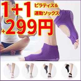 ★フィットネス/ヨガ★ピラティス&運動の靴下、快適な通気性の滑り止めPilates&Athletic Socks