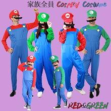 【ハロウイン定番】マリオ ルイージ 家族全員 親子 コスプレ スーパーマリオ コスチューム supermario  Luigi Mario 大人用 子供用  コスプレ衣装