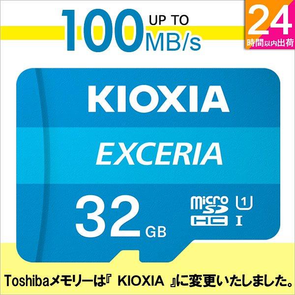 microSDカード 32GB microSDHCカード マイクロSD KIOXIA (旧東芝メモリー) EXCERIA CLASS10 UHS-I FULL HD対応 R:100MB/s