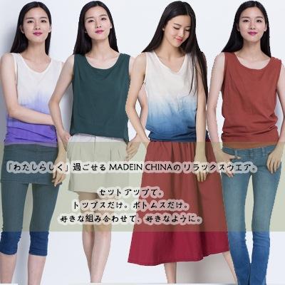 【BLG】 韓国ファッションレディースタンクトップキャミソール、コーデしやすい綿100%無地&グラデーションタンクトップ