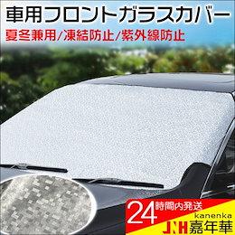 車用フロントガラスカバー 凍結防止カバー フロントガラスシート 撥水 サンシェード 冬 夏 日よけ