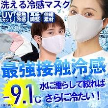 【超冷感大人気】【サマーセール】3D立体マクス 夏用マスク 4/6枚入り 冷感 超立体マスク UVカット 洗える mask 男女兼用 洗って繰り返し使用可能 使い捨て ピンク 黒 多機能 蒸れない