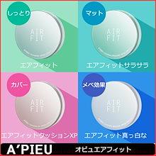 [APIEU/オピュ]オピュエアフィット/クッション/ サラッ/クッションXP/真っ白なアプリコット/真っ白ホワイト/カバー/韓国コスメ/サンプル