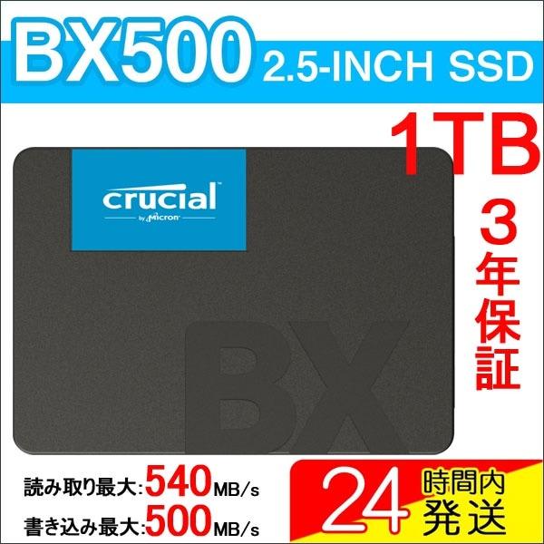 Crucial クルーシャル SSD 1TB(1000GB) BX500 SATA 6.0Gb/s 内蔵2.5インチ 7mm CT1000BX500SSD1 グローバルパッケージ