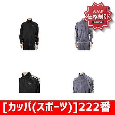 [カッパ(スポーツ)]222番田カジュアルなトリートトレーニング上のKJFT285MO /トレーニング下/ スウェットパンツ/韓国ファッション