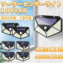 ソーラーセンサーライト100LED 2個セット 4個セット 4面発光光&人感センサー 防犯ライト 3