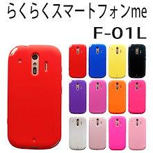 3be9248205 F-01L らくらくスマートフォンme 用 オリジナル シリコンケース (全12色) F