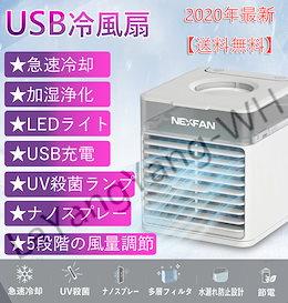 2020年最新バージョンミニスプレーエアコン 卓上冷風機 ミニクーラー ポータブル ミニエアコンファン 空気浄化 冷却機能 USB充電  防カビフィルター搭載 省エネ オフィス