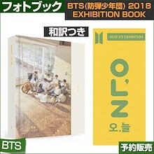 BTS(防弾少年団) 2018 EXHIBITION BOOK フォトブック/1次予約 /和訳つき/送料無料/初回特典DVD