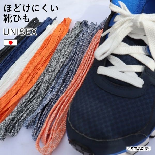 ほどけにくい靴ひも 靴紐 110cm 130cm 日本製(B799101)