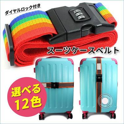 344a927ee9 Qoo10 | スーツケース ベルトの検索結果(人気順) : スーツケース ベルトならお得なネット通販サイト