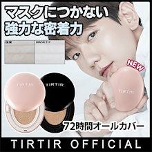 [TIRTIR公式] 新発売マスクにつかない強力な密着力72時間オールカバー[マスクフィットオールカバークッション][マスクフィットクッション]