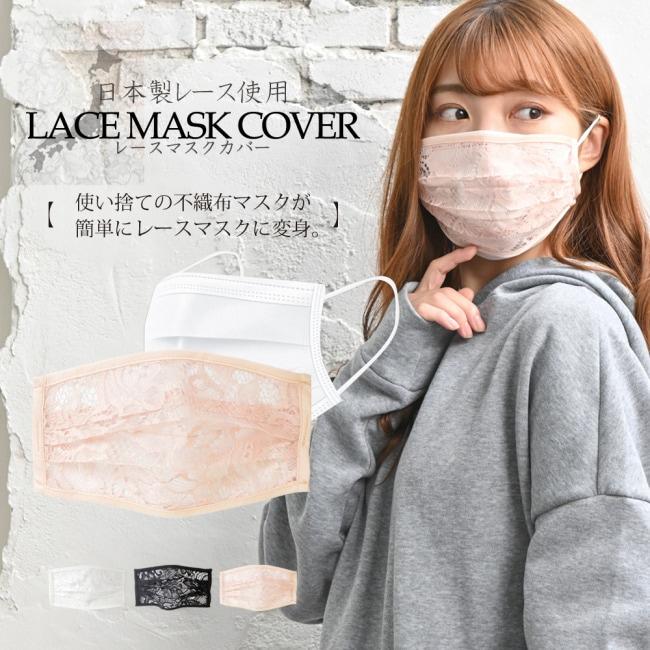 【送料無料】マスクカバー マスク レース カバー おしゃれ 洗える マスクカバー かわいい ピンク 日本製レース 使用 レースマスクカバー AKMHW783