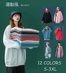 韓国ファッション長袖Tシャツゆったり春秋運動しやすい上着トップスWWOT18